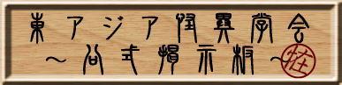 東アジア恠異学会掲示板